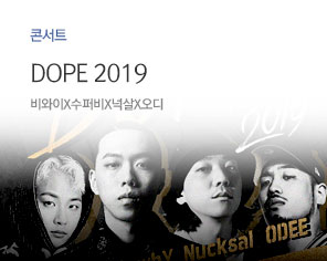 DOPE 2019 [비와이X수퍼비X넉살X오디]