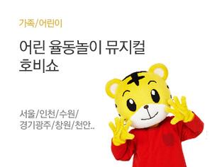 [수원] 2019 어린이율동놀이뮤지컬 [호비쇼]