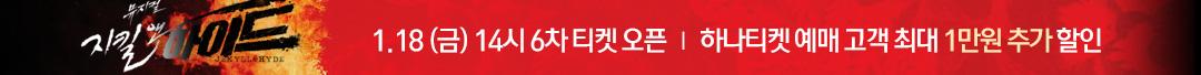 뮤지컬 지킬앤하이드(MUSICAL JEKYLL&HYDE)
