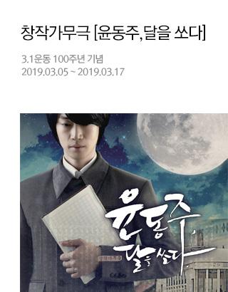 창작가무극 <윤동주, 달을 쏘다.>