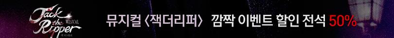 뮤지컬 <잭더리퍼> 10주년 기념공연