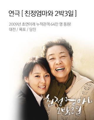 [목포] 연극<친정엄마와 2박3일> 10주년 기념