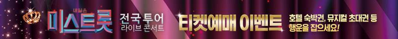 TV조선 내일은 미스트롯 전국투어 콘서트 - 광주
