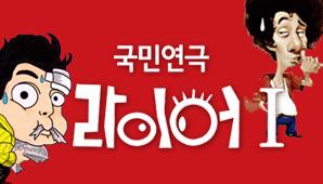 [부산] 국민연극 [라이어 1탄]