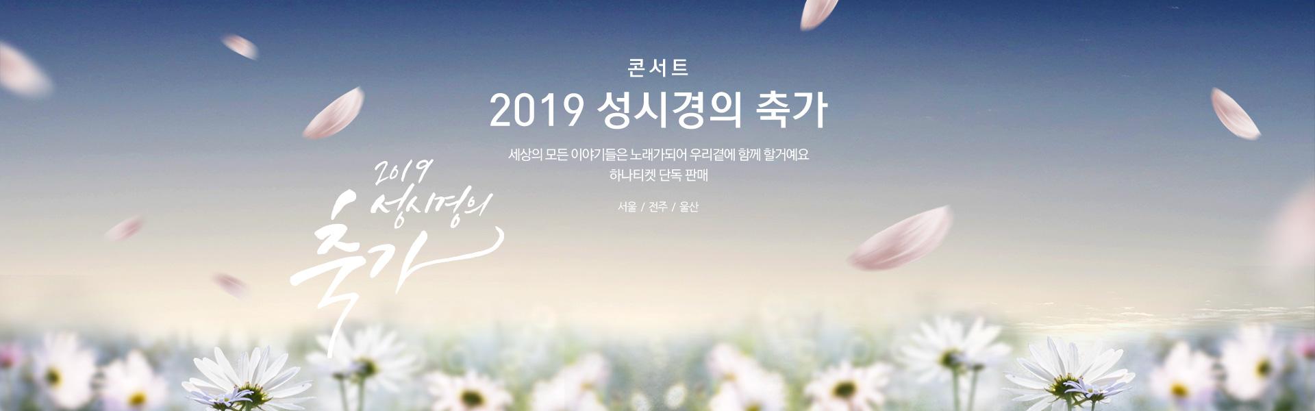2019 성시경의 축가 콘서트 [울산]