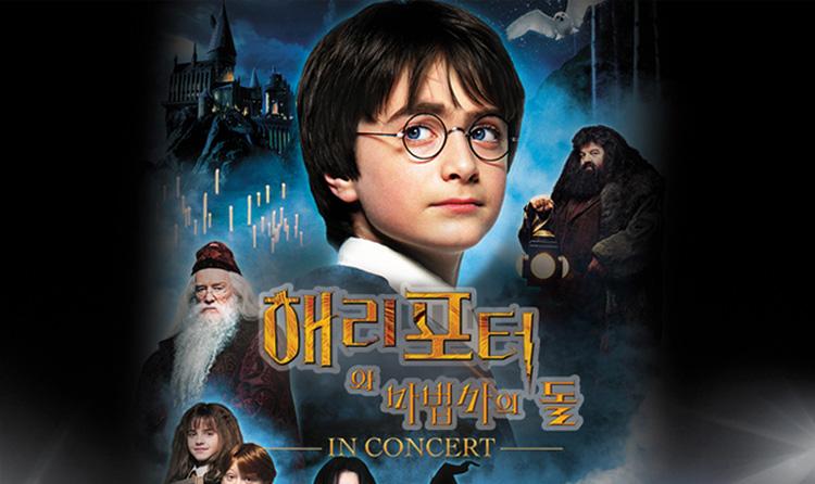 필름콘서트Ⅰ<해리포터와 마법사의 돌>