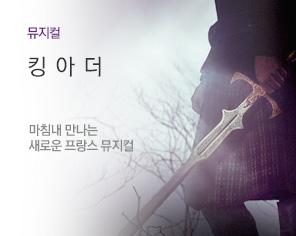 뮤지컬 킹아더 (Musical King Arthur)