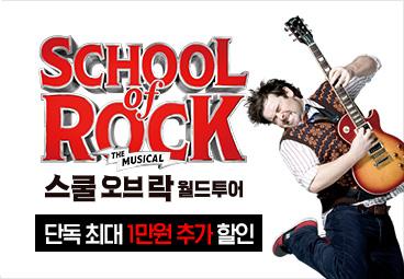 뮤지컬 스쿨 오브 락 월드투어(Musical School Of Ro