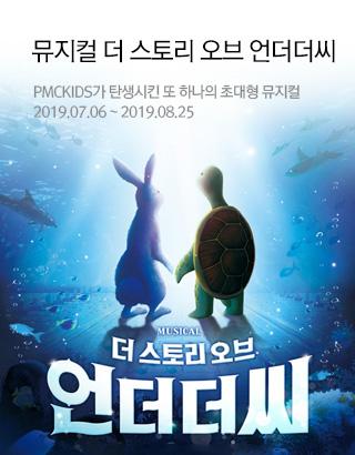 2019 PMCKIDS 가족뮤지컬 <더 스토리 오브 언더더씨>