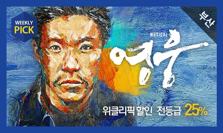 뮤지컬 <영웅> 10주년 기념공연 - 부산