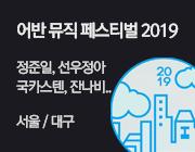 어반 뮤직 페스티벌 2019 [얼리버드]