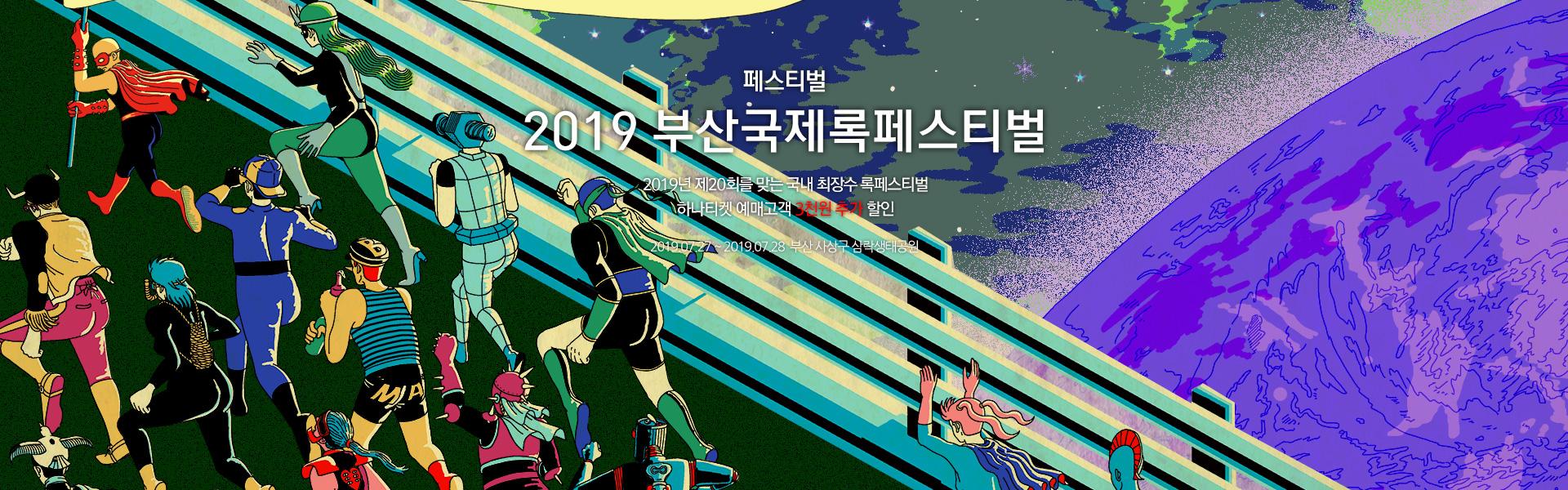 2019 부산국제록페스티벌