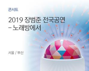 [성남] 2019 장범준 전국공연 <노래방에서>