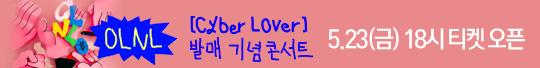 OLNL [Cyber Lover] 발매기념 콘서트