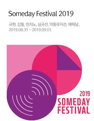 Someday Festival 2019 (1차티켓)