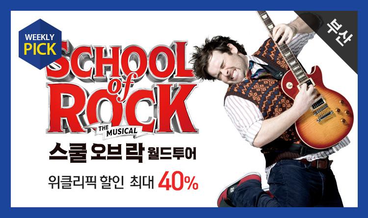 뮤지컬 스쿨 오브 락 월드투어-부산 (Musical School