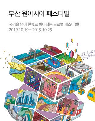 2019 부산 원아시아 페스티벌 [BOF K-POP 콘서트]