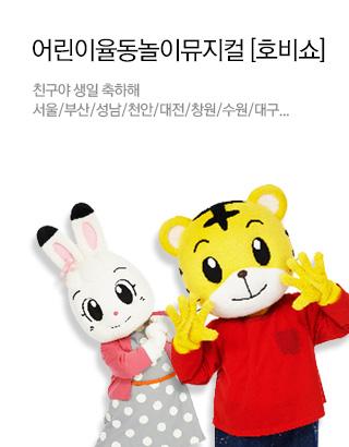 [경기광주] (어린이율동놀이뮤지컬) 호비쇼