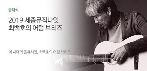 2019 세종뮤직나잇 <최백호의 어텀 브리즈>