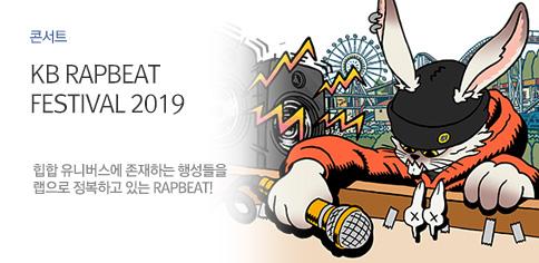 KB RAPBEAT FESTIVAL 2019