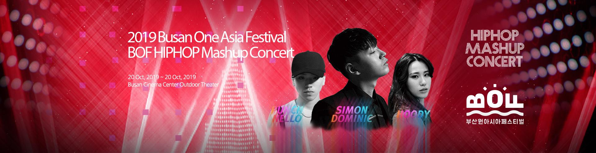 2019 부산 원아시아 페스티벌 [BOF 힙합매시업 콘서트