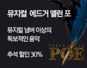 뮤지컬 <에드거 앨런 포> 스페셜 버전
