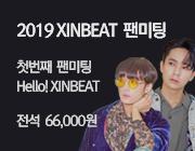 "2019 XINBEAT 1ST FANMEETING ""Hello!! XINBEAT"""