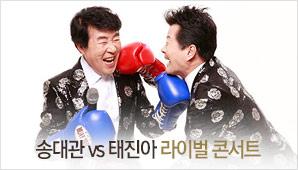 [익산] 송대관VS태진아 라이벌 콘서트 [M]