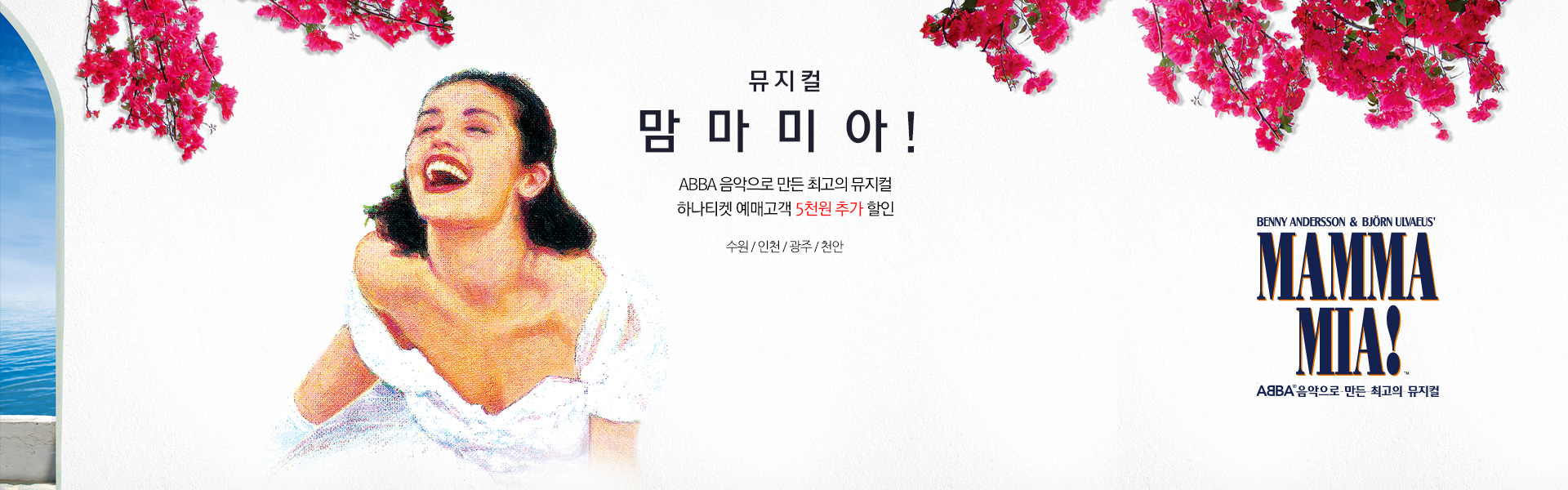 [대전] 뮤지컬 <맘마미아!>