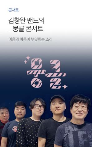 [고양] 김창완 밴드의 「뭉클콘서트」