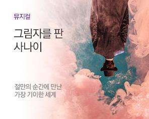뮤지컬 <그림자를 판 사나이>