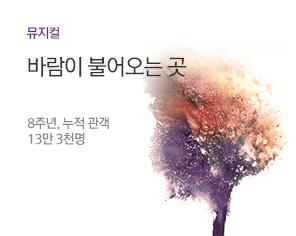 바람이 불어오는 곳 - 서울