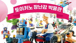 [서울인사동] 토이키노 장난감 박물관