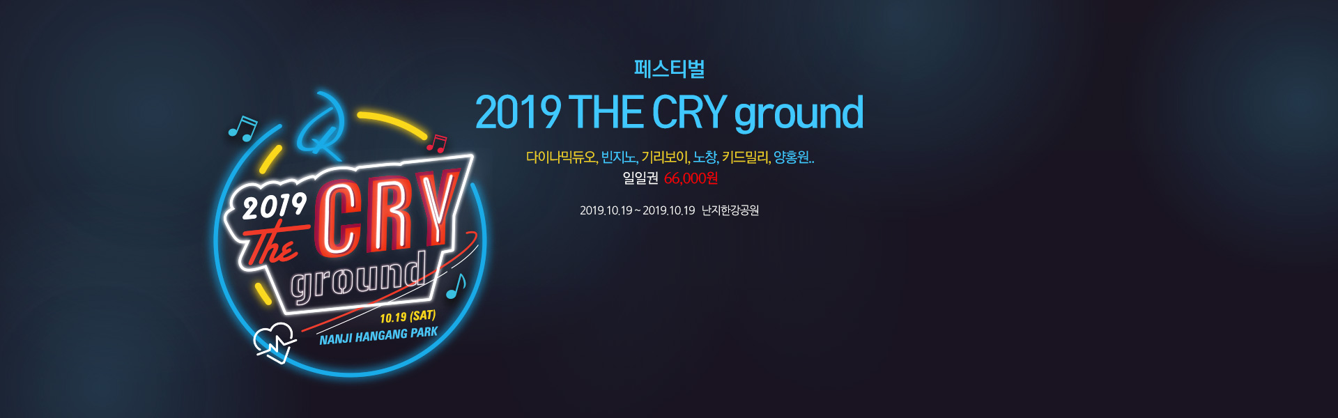 2019 THE CRY ground