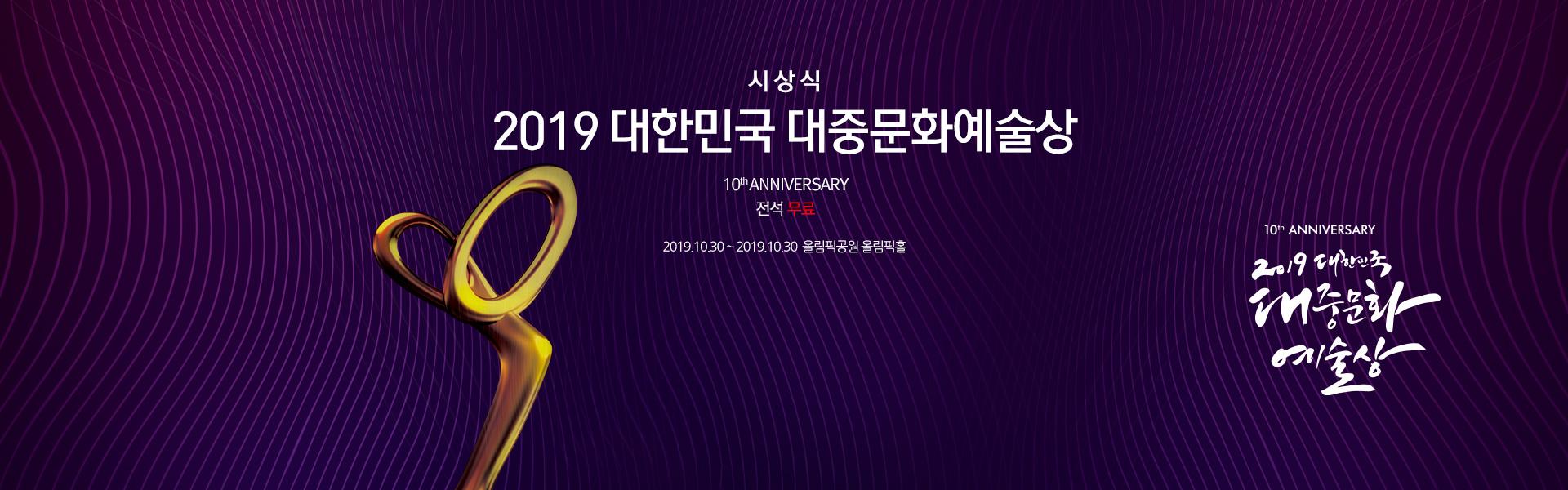 2019 대한민국 대중문화예술상 시상식