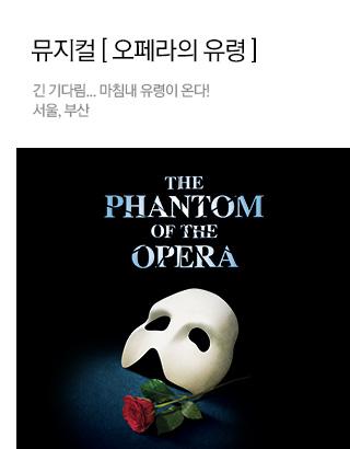 뮤지컬 <오페라의 유령> 월드투어-부산 (The Phan