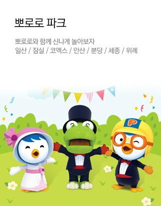 뽀로로파크 잠실점 & 타요키즈카페 장안점 패키지권 (