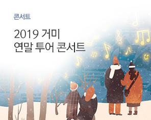 [광주] 2019 거미 연말 투어 콘서트 <Winter Ballad