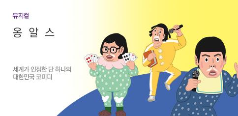 뮤지컬 [옹알스]