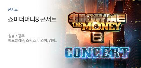 쇼미더머니8 콘서트 (Show Me The Money 8 Concert) -