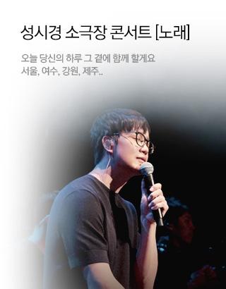 2019 성시경 소극장 콘서트 <노래> - 여수