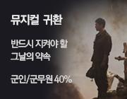 뮤지컬 <귀환> - 성남