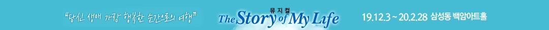 뮤지컬 <스토리오브마이라이프>