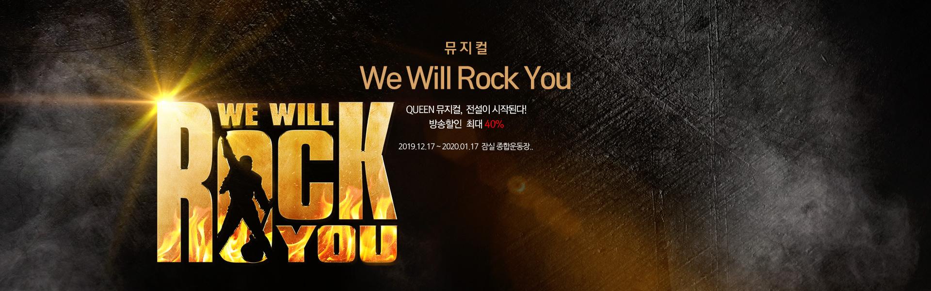 QUEEN 뮤지컬 [We Will Rock You]