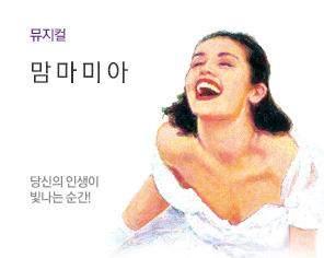 뮤지컬 <맘마미아!> - 성남