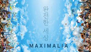 <완전한세상_MAXIMALIA>