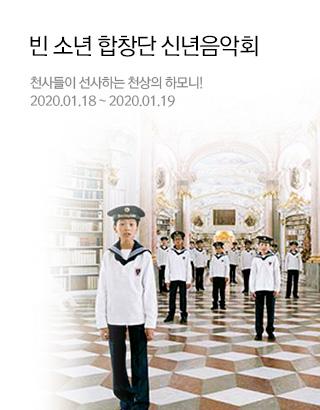 2020 빈 소년 합창단 신년음악회