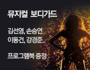 뮤지컬 [보디가드]