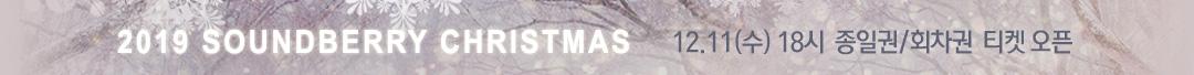 [종일권/비지정석] Soundberry Christmas 2019