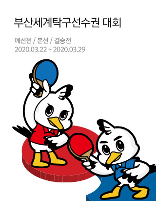 2020 부산세계탁구선수권 대회 - 결승전